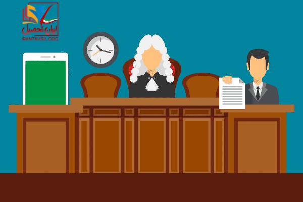 چگونه از قرارنهایی پرونده مطلع شویم