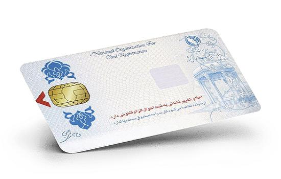 ضرورت دریافت راهنمای ثبت نام اینترنتی کارت ملی