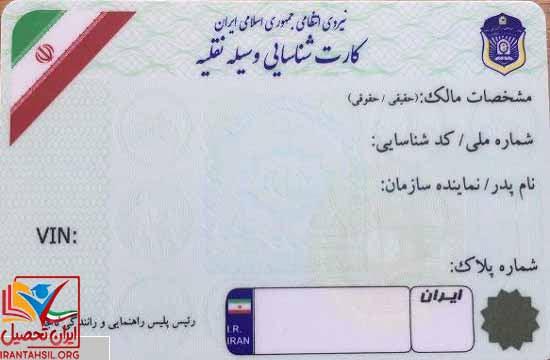 پیگیری کارت خودرو از پست