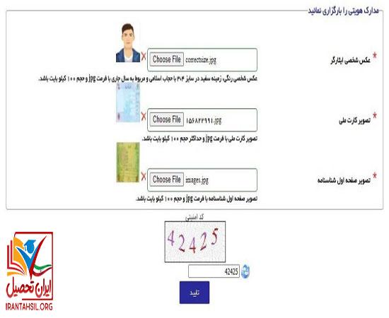 بارگذاری عکس در سامانه ثبت نام کارت ایثارگران