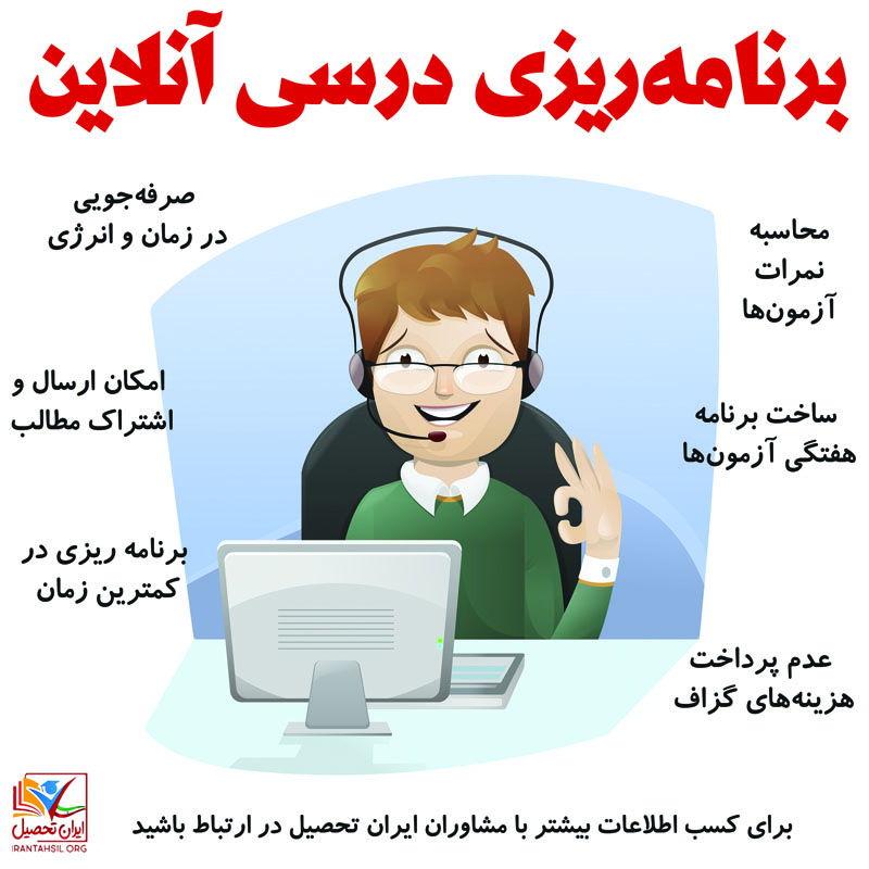 برنامه ریز درسی آنلاین