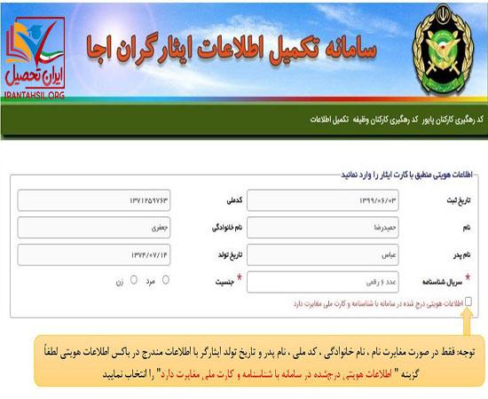 تکمیل اطلاعات ثبت نام کارت ایثارگران