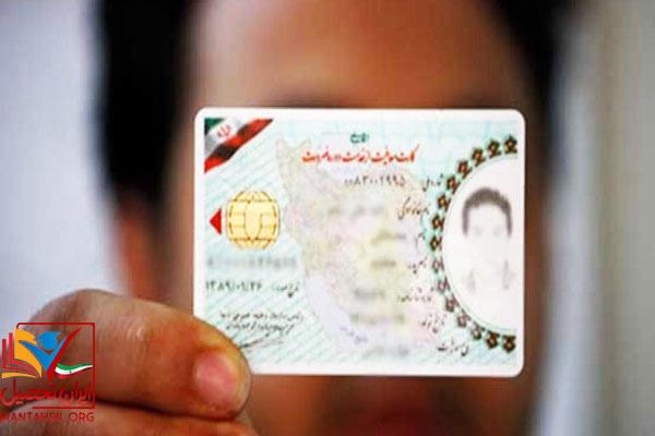 سامانه ثبت نام کارت ایثارگران