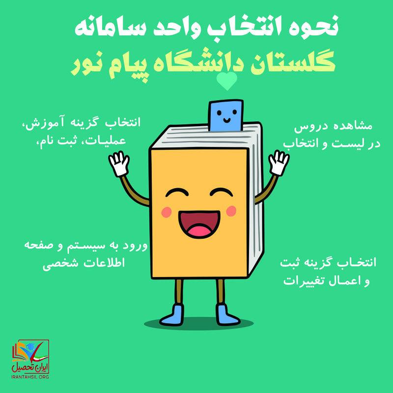 سایت گلستان دانشگاه پیام نور