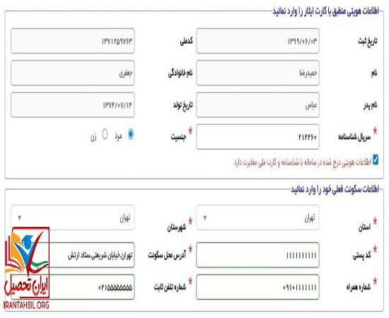 وارد نمودن اطلاعات محل سکونت در ثبت نام در سایت ایثارگران