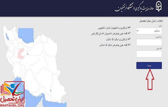 سامانه lms دانشگاه فرهنگیان