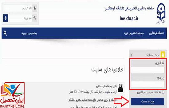 ویژگی های سامانه lms دانشگاه فرهنگیان