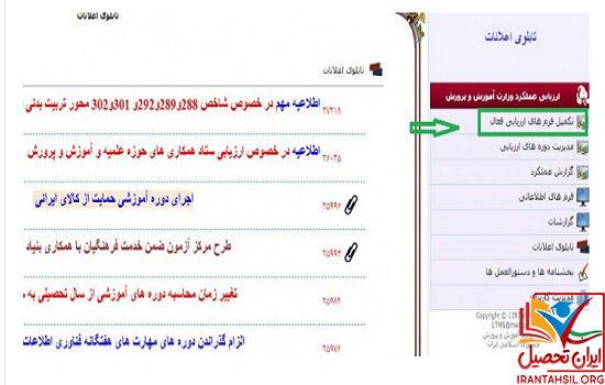 بارگذاری فرم های اطلاعاتی سامانه نظارت آموزش و پرورش