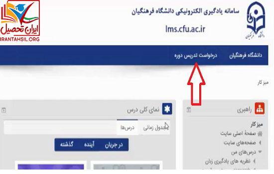 خدمات سامانه آموزش مجازی دانشگاه فرهنگیان