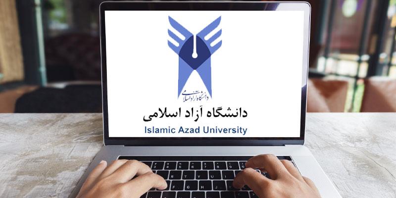 پرداخت آنلاین شهریه دانشگاه آزاد