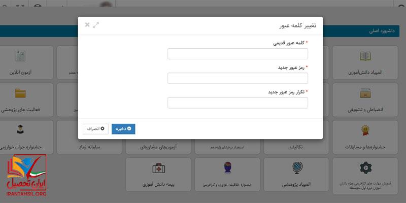 تغییر رمز عبور دانش آموز در همگام