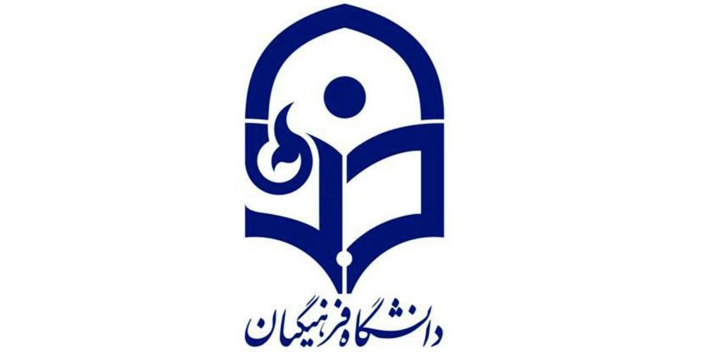 کارنامه پذیرفته شدگان دانشگاه فرهنگیان