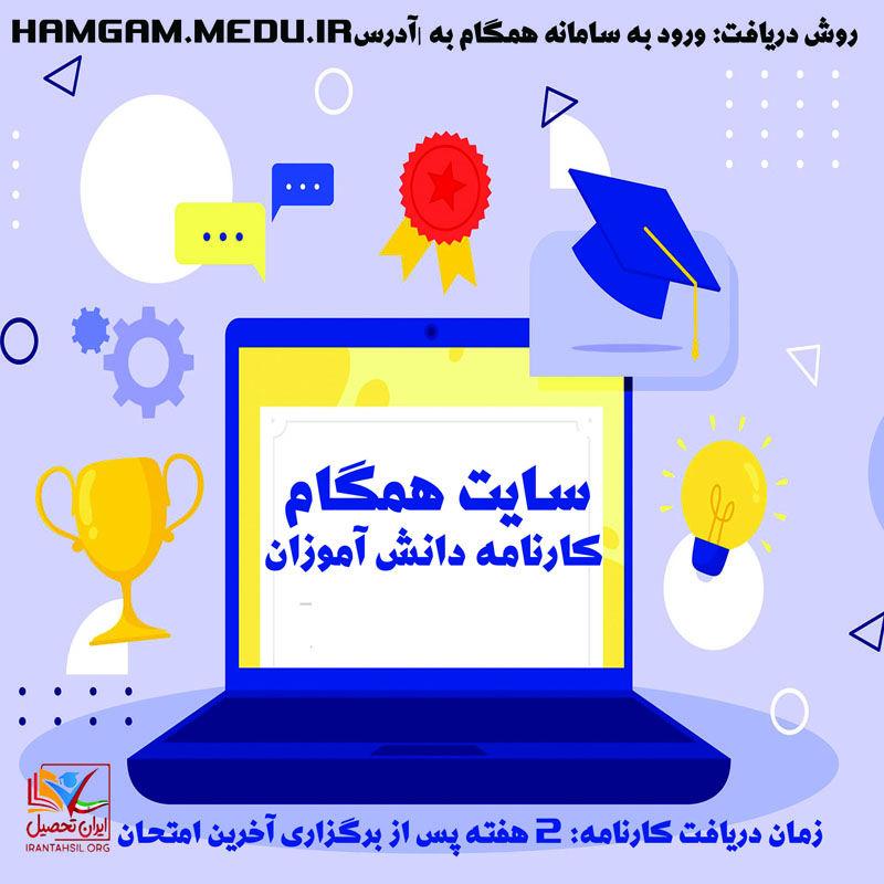 سایت همگام کارنامه
