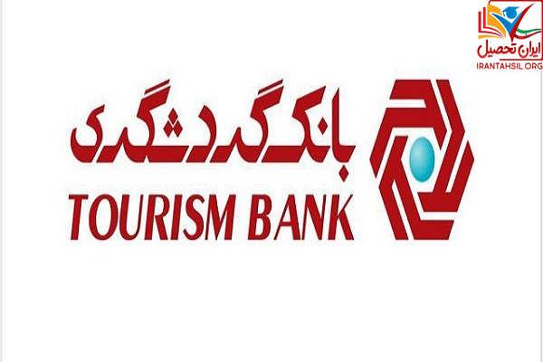 استخدام بانک گردشگری