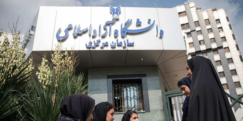 شرایط نقل و انتقال دانشجویی در دانشگاه آزاد