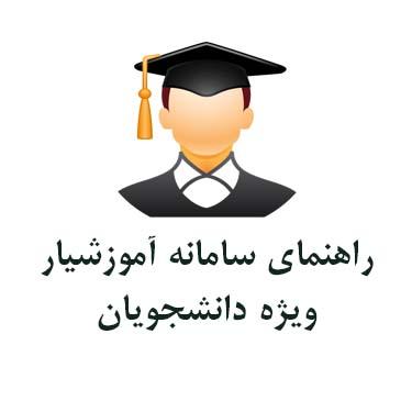 سامانه آموزشیار دانشگاه آزاد