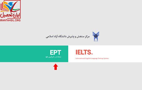نتایج آزمون EPT چند روز بعد اعلام می شود