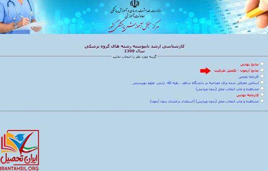 شرایط شرکت تکمیل ظرفیت کنکور وزارت بهداشت