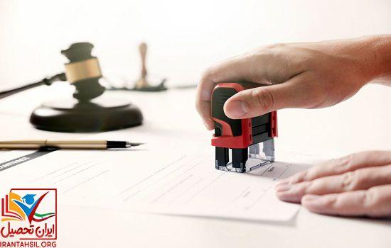 مدارک لازم برای ثبت نام اینترنتی آزمون سردفتری