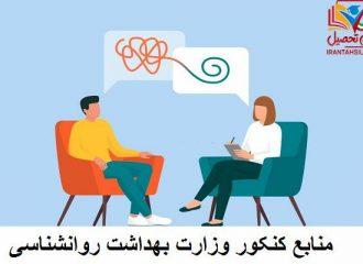 منابع کنکور وزارت بهداشت روانشناسی