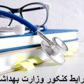 شرایط کنکور وزارت بهداشت
