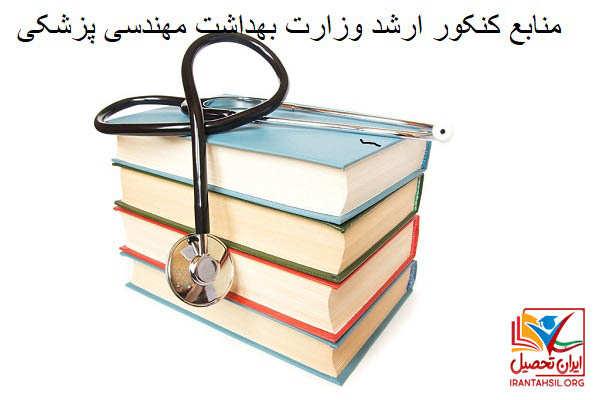 منابع کنکور ارشد وزارت بهداشت مهندسی پزشکی