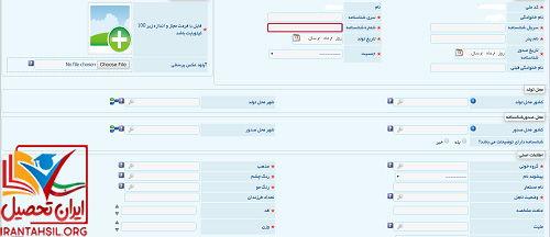 راهنمای ثبت نام دانشگاه افسری نیروی انتظامی
