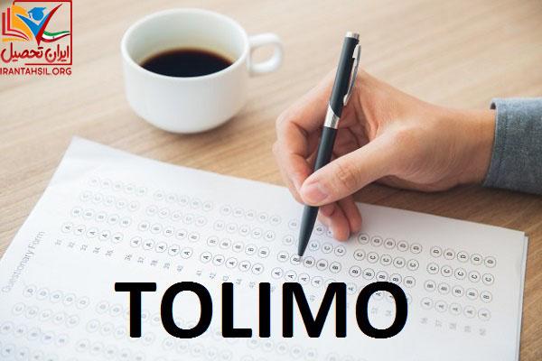 ثبت نام آزمون تولیمو
