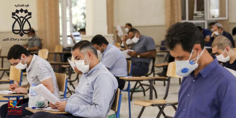 مدارک تحصیلی مورد نیاز برای آزمون سردفتری