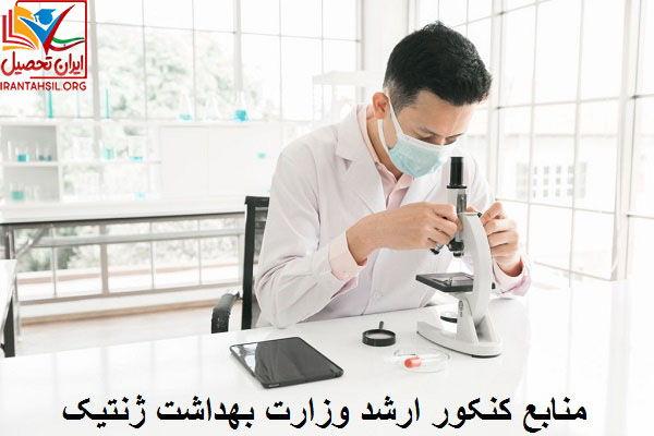 منابع کنکور ارشد وزارت بهداشت ژنتیک پزشکی