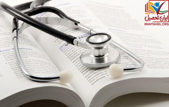 دانلود دفترچه انتخاب رشته آزمون ارشد وزارت بهداشت