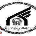ثبت نام بدون کنکور دانشگاه امام رضا