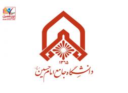 ثبت نام دانشگاه افسری امام حسین