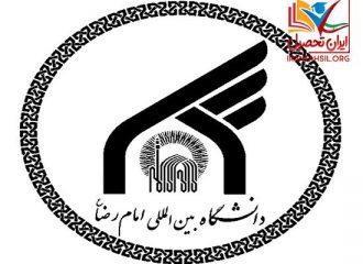 رشته های دانشگاه امام رضا