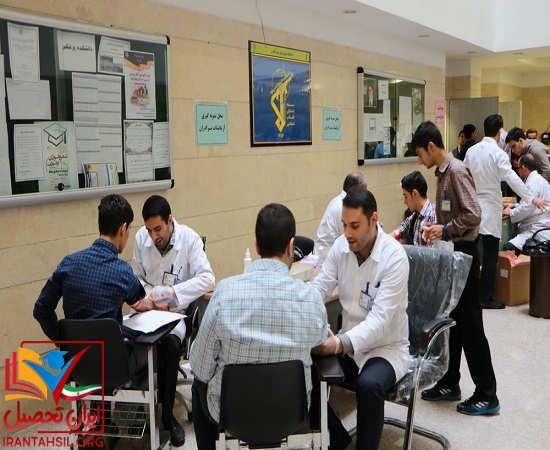 لیست جدید رشته + دانشکده های بقیه الله