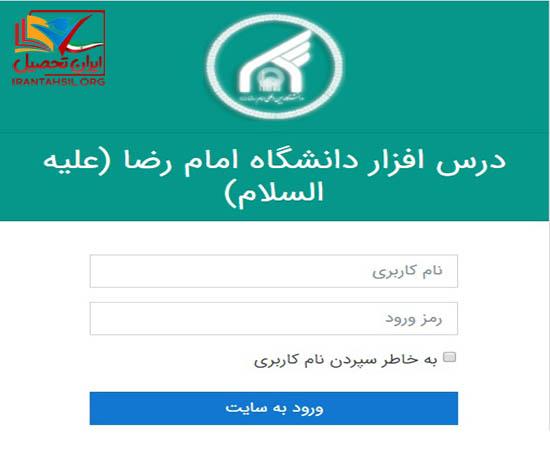 نحوه ورود به سایت درسا دانشگاه امام رضا