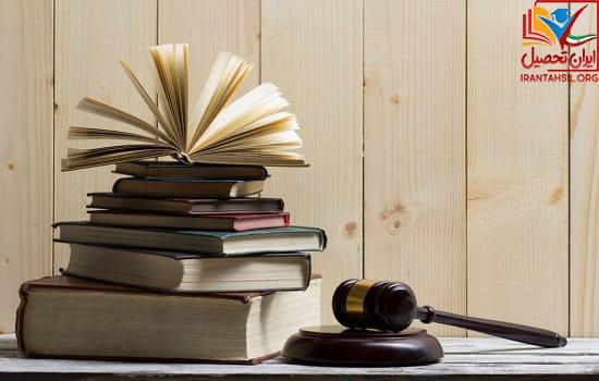 ثبت نام آزمون قضاوت مناطق محروم