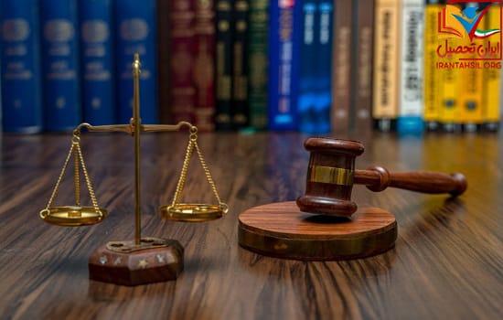 اهمیت آگاهی از رشته های مورد تایید آزمون مشاوران حقوقی