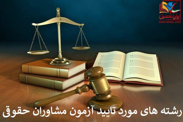 رشته های مورد تایید آزمون مشاوران حقوقی