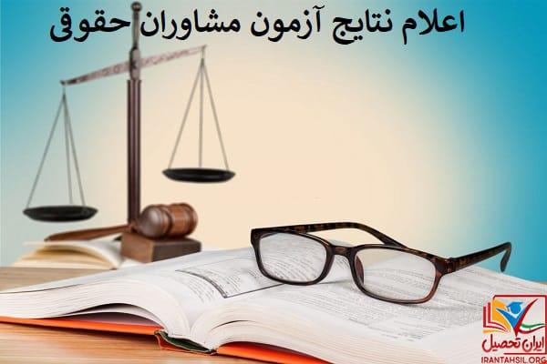 اعلام نتایج آزمون مشاوران حقوقی