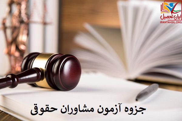جزوه آزمون مشاوران حقوقی