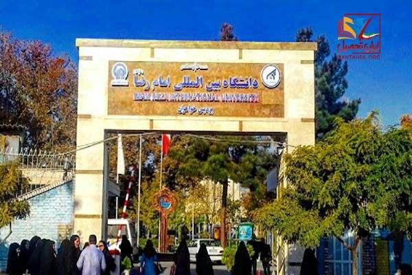 شرایط ثبت نام دانشگاه امام رضا