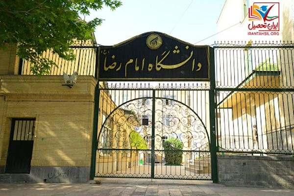 شرایط پذیرش دانشجو در دانشگاه امام رضا مشهد