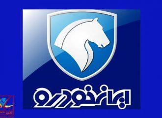 ثبت نام آزمون استخدامی ایران خودرو