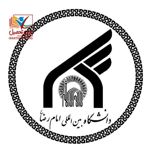 شرایط بورسیه دانشگاه امام رضا