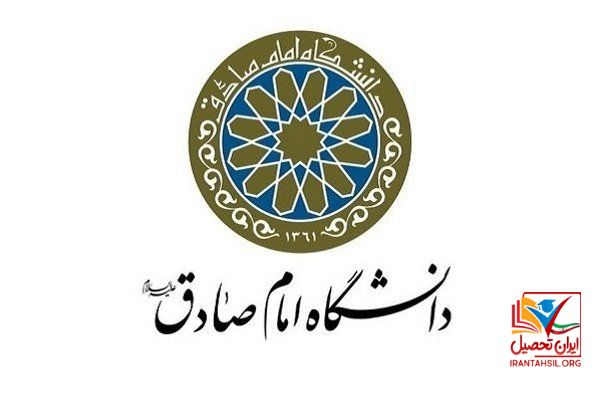 لیست رشته های دانشگاه افسری امام صادق