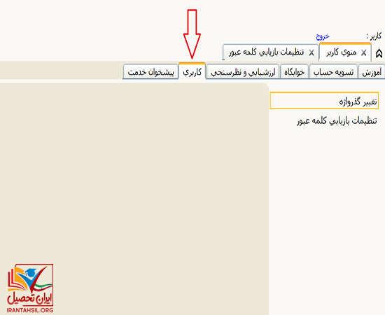 مراحل تغییر رمز عبور سیستم گلستان