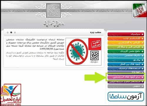 سامانه ثبت نام استخدامی ایران خودرو