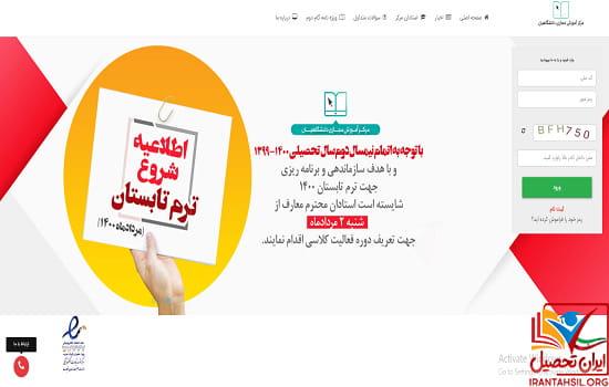ثبت نام سایت ec.nahad.ir