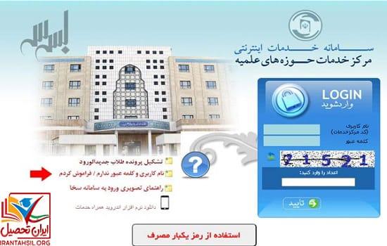 مراجعه به سایت سخا حوزه علمیه نسخه قدیم